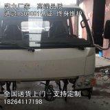 江淮輕卡駕駛室總成 生產駕駛室原廠配件機油價格 圖片 廠家