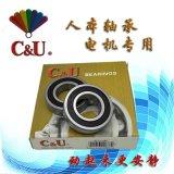 C&U正宗人本高速電機軸承626/6006/6007/6008/6009/6010/6011-2RZ