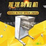 工廠直銷YK-160搖擺顆粒機 中藥製劑顆粒機 固體飲料沖劑食造粒機