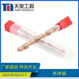厂家直销 HRC55硬质合金内冷钻 古铜色涂层 CNC刀具 接受非标定制