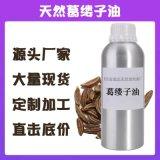 葛縷子油 CAS8000-42-8黃蒿籽油 黃蒿油 頁蒿子油 藏茴香油批發