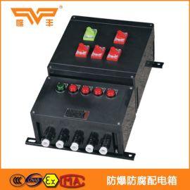 BXM8050-14K防爆防腐照明配电箱BXMD8050防爆防配电箱