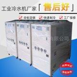 风冷式工业冷水机12P 电镀氧化低温冻水机制冷机12P12匹