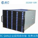 50盤位 光纖SAN網路存儲 FCSAN 鑫雲SS200F-50R