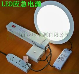 LED应急电源 兼容30W以下所有灯具 停电电池自动输出供灯亮