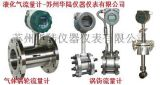 液化气乐虎国际平台,HUALU304不锈钢LUGB系列涡街乐虎国际平台液化气乐虎国际平台量仪表
