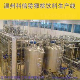 全自动猕猴桃饮料生产线|猕猴桃饮料生产设备|猕猴桃饮料加工设备