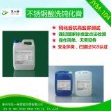 不鏽鋼酸洗鈍化液JYM-102