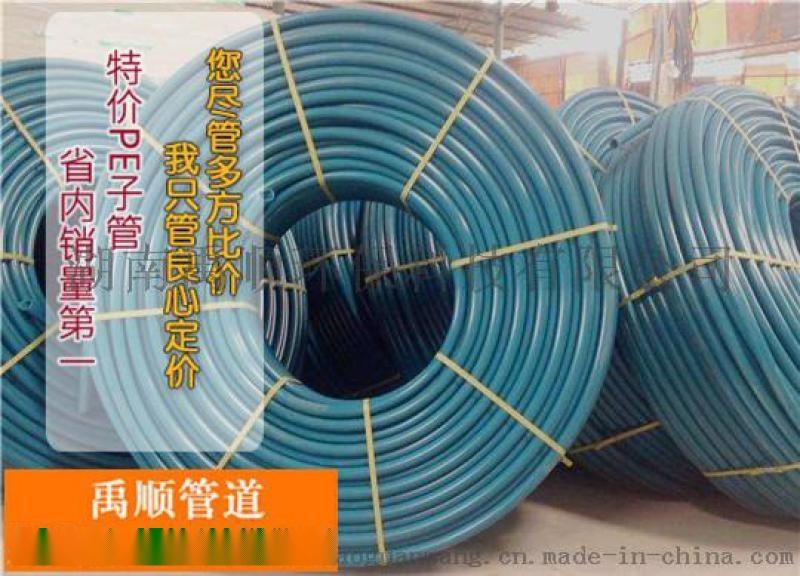 邵陽pe給水管DN110出廠價