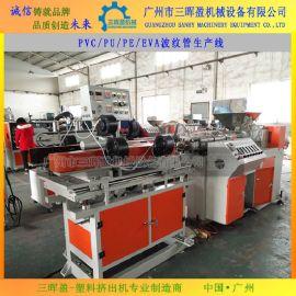 洗衣机PVC波纹管成型机,PP、PE波纹管挤出机