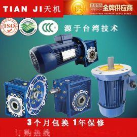 NMRV蜗轮蜗杆减速机厂家价格