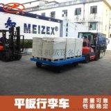 广州全新物流周转车、平板挂车生产厂家