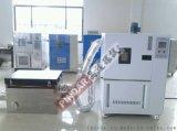 低温低湿实验箱 低温低湿试验机 低温低湿实验箱