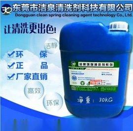 东莞洁泉高效强力地毯去污渍清洗剂