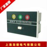 DXN8B-T戶內高壓帶電顯示器 型號齊全  上海龍熔