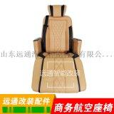 汽车豪华航空座椅——奔驰款 电动调节 气动按摩