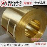 H65/H68/H70/H85/H90高精黄铜箔 散热器铜片 精密黄铜带