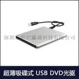 超薄吸碟式USB3.0 DVD刻录机 读光碟光驱
