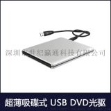 超薄吸碟式USB3.0 DVD刻錄機 讀光碟光碟機