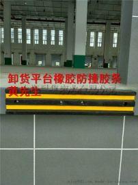 上海D型防撞条
