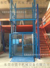 专业定制固定式液压升降货梯 载重0.3-10T