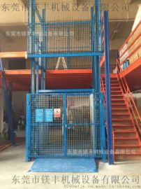 專業定制固定式液壓升降貨梯 載重0.3-10T