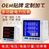 多功能電力儀表OEM廠家直銷