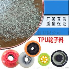 TPU 345X 透明耐磨 注射品级 弹性体塑料