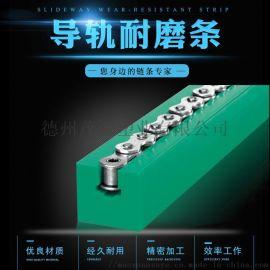 聚乙烯链条导轨 高耐磨输送设备链条导轨