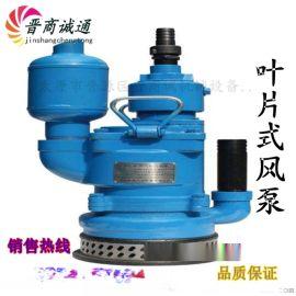 陕西矿用风泵节能涡轮式风泵服务保障