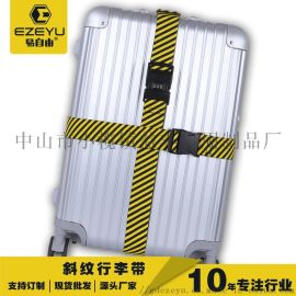 旅行箱行李带luggage straps耐磨捆绑带