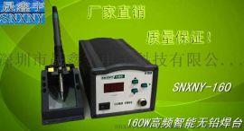 SNXNY160高频焊台 智能无铅焊台 厂家直销