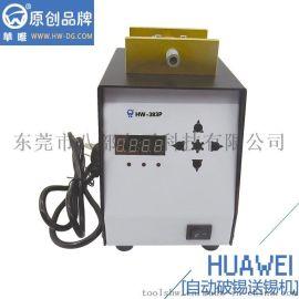 华唯厂家直供HW-383P自动破锡送锡机