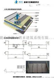 直立锁边65-430铝镁锰板合金板屋面板