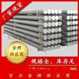 【免费拿样】sus201不锈钢棒材 不锈钢亮棒 不锈钢光轴 304