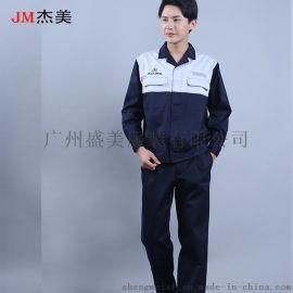 花都工厂厂服定做, 广州汽车维修服定制, 龙归车间厂服订做, 免费绣花