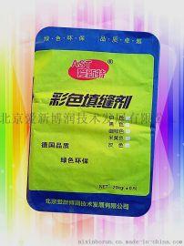 厂家直销北京爱新特彩色勾缝剂