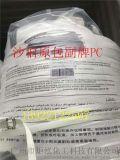 东莞供应沙比克原厂副牌PC-07NS 可替代正牌10R、0703R等,溶指7-10