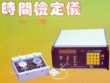 SJ-3A秒表检定仪 RGH-1型电子秒表日差检定仪