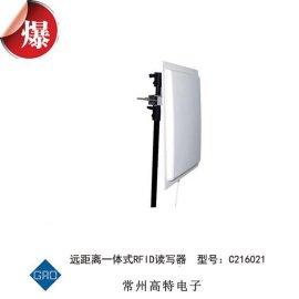 超高频远距离一体式RFID读写器