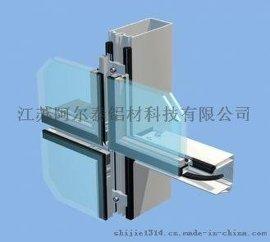 江苏阿尔泰铝材批发隐框幕墙横梁铝型材 幕墙铝型材生产厂家