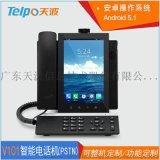 廣東天波智慧話機V102(PSTN+4G)