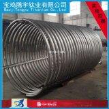供應鈦盤管 鈦管換熱器 U型方型蛇形盤管加工