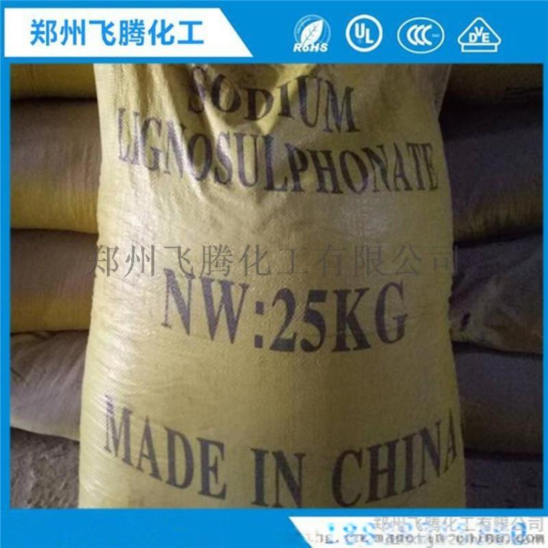 厂家直销水泥减水剂 钙系减水剂 磺酸盐减水剂