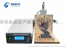 厂家直销DW-2030B超声波金属焊接机