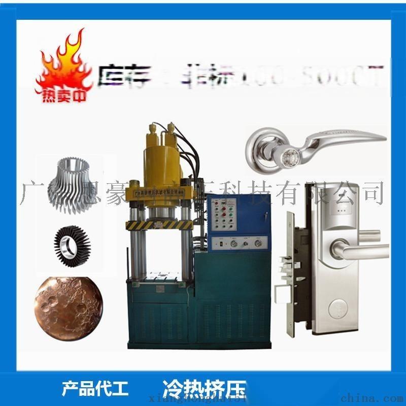 LED工礦燈散熱器冷擠壓壓力機、路燈散熱器擠壓機、太陽花散熱器冷擠壓壓力機