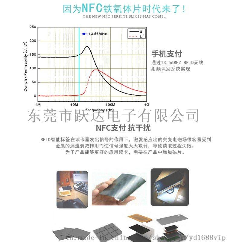 NFC天线铁氧体/RFID电子标签隔磁抗干扰材料