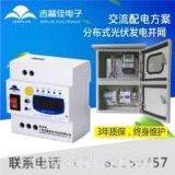 光伏併網專用保護器/防孤島檢測裝置