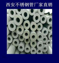 新疆不锈钢管304不锈钢管321不锈钢管批发零售
