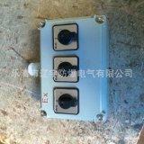 廠家直銷 BJX系列防爆接線箱 防爆端子箱